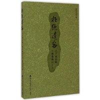 拒绝遗忘:北京老五届在插花庙的岁月