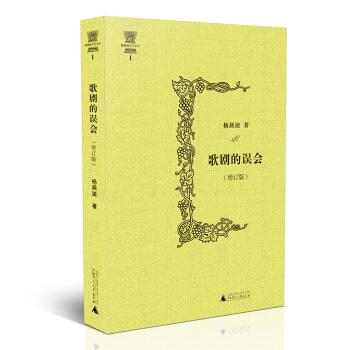 杨燕迪音乐文丛 歌剧的误会(增订版)