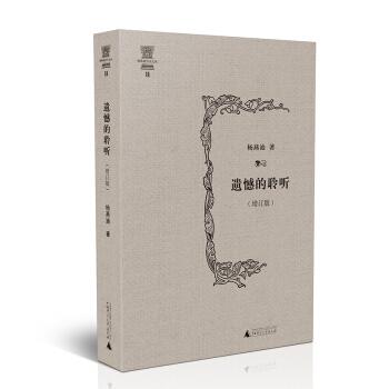 杨燕迪音乐文丛 遗憾的聆听(增订版)