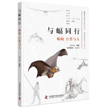 与蝠同行:蝙蝠 自然与人