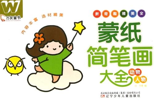 蒙纸简笔画大全(动物人物)/万友童书  作  者:任平 出 版 社:辽宁少年