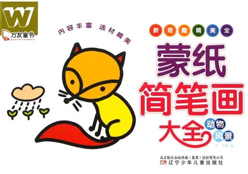 蒙纸简笔画大全(动物风景)/万友童书