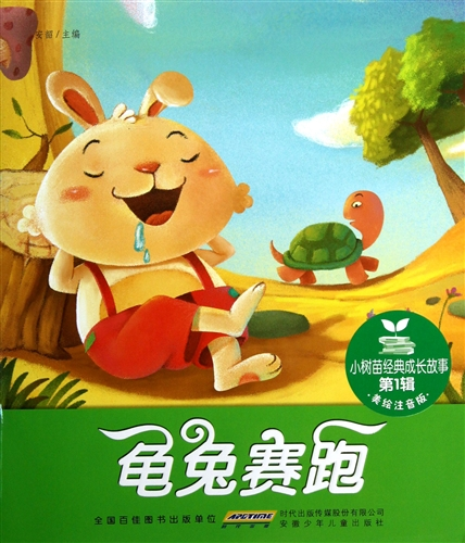 龟兔赛跑(美绘注音版)/小树苗经典成长故事