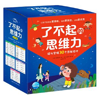 了不起的思维力(全30册+1册手工练习册,3-6岁儿童思维力培养绘本,涵盖思维的5大方面、30个思维技巧,科学系统地培养孩子的思维能力)