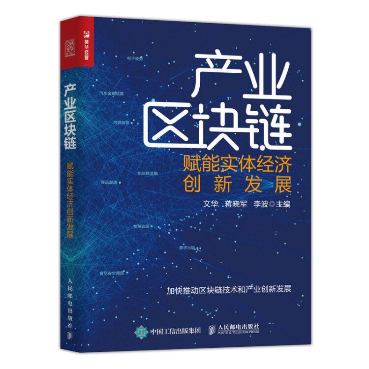 产业区块链 赋能实体经济创新发展