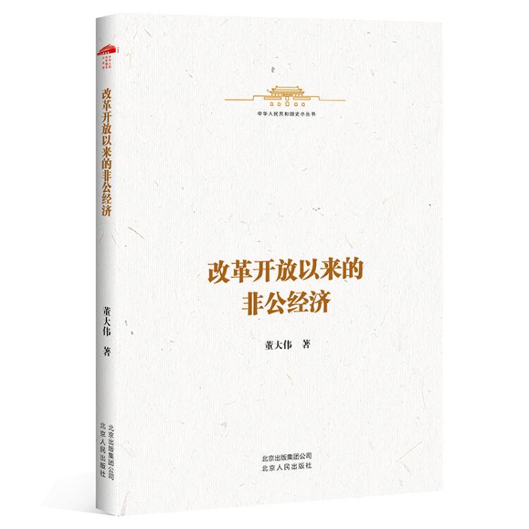 中华人民共和国史小丛书-改革开放以来的非公经济