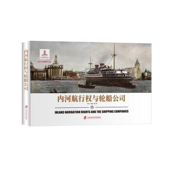 内河航行权与轮船公司
