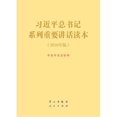 习近平总书记系列重要讲话读本(2016年版)16开