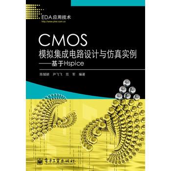 CMOS模拟集成电路设计与仿真实例――基于Hspice