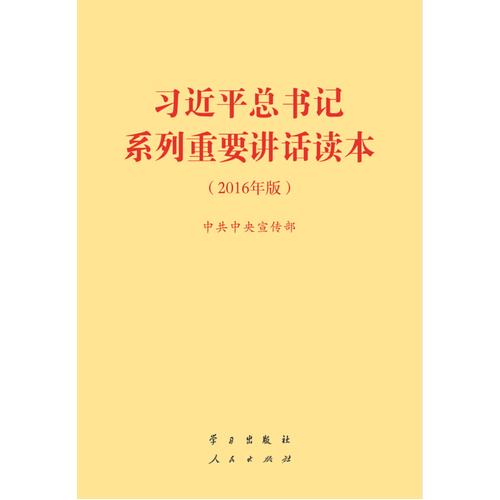 习近平总书记系列重要讲话读本(2016年版)32开