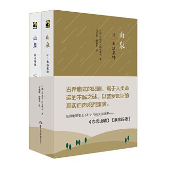 山泉:泉水玛侬+让·弗洛莱特(套装共2册)