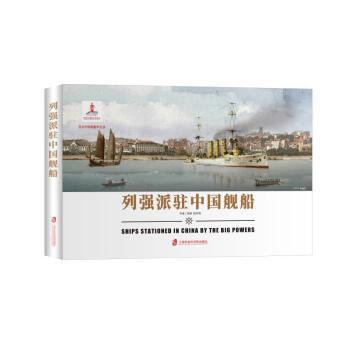 列强派驻中国舰船