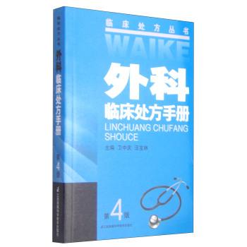 临床外方丛书:外科临床处方手册(第4版)