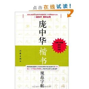 庞中华楷书规范字帖-百道网