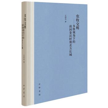 农牧交辉——多维视角下的战国秦汉时期北方长城(精装)