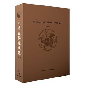 中国道教美术史(第一卷)
