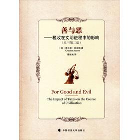 善与恶:税收在文明进程中的影响