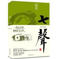 七声(华语文学传媒大奖、首届香港书奖)