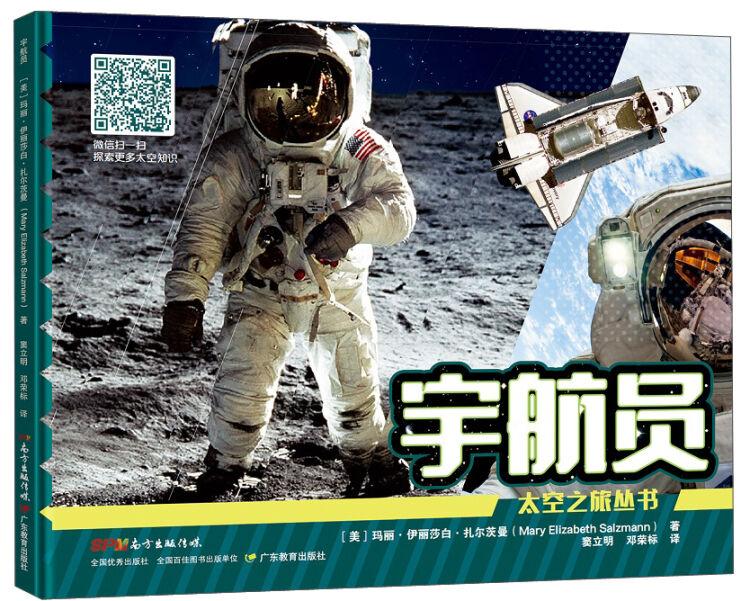 太空之旅·宇航员