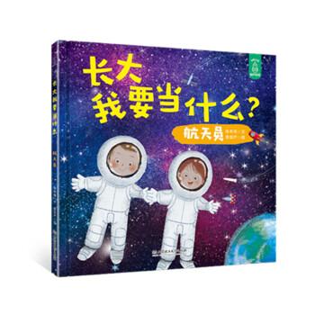 长大我要当什么?航天员