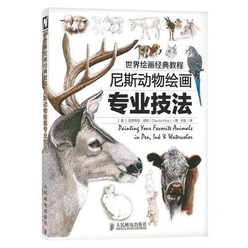 世界绘画经典教程:尼斯动物绘画专业技法