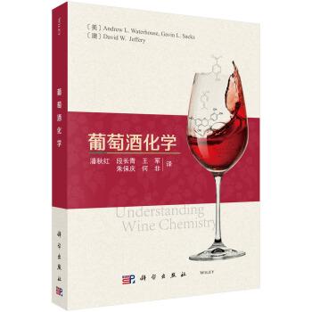 葡萄酒化学