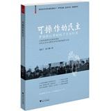 可操作的民主:罗伯特议事规则下乡全纪录(附DVD光盘1张)
