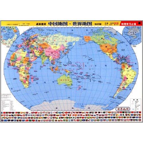 世界地图(知识版)