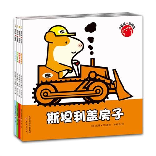 小仓鼠斯坦利系列(共4册)