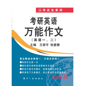 2016考研英语万能作文