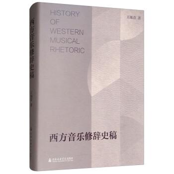 西方音乐修辞史稿