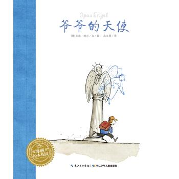 海豚绘本花园:爷爷的天使(平)(新版)