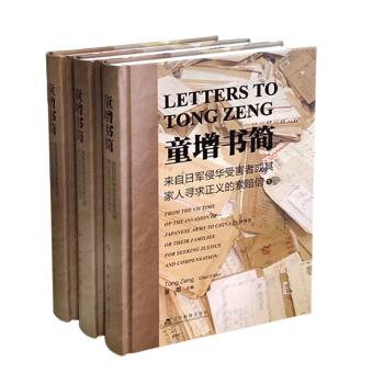 童增书简:来自日军侵华受害者或其家人寻求正义的索赔信(共三册)