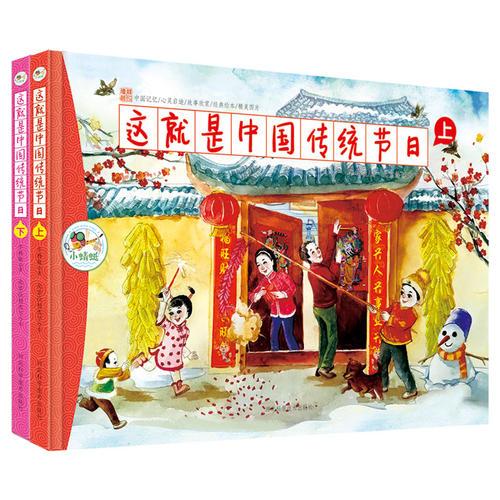 这就是中国传统节日