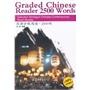 汉语分级阅读·2500词