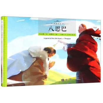 八思巴(中英双语绘本)(精)/丝路传奇