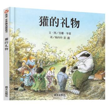 信谊世界精选图画书-獾的礼物