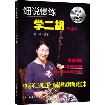 细说慢练学二胡 4(附双DVD)