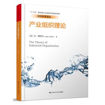 产业组织理论/经济科学译丛