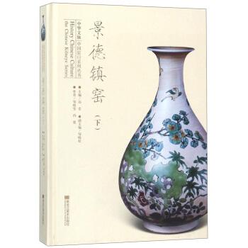 中华文脉-中国窑口系列丛书-景德镇窑(下)