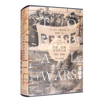 终结一切战争:忠诚、反叛与世界大战,1914~1918