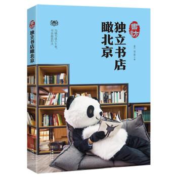 书访:独立书店瞰北京