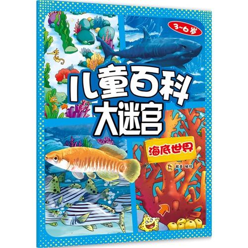 儿童百科大迷宫:海底世界