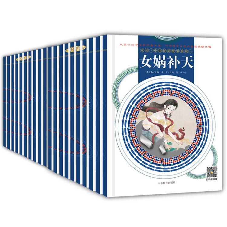 童读·中国民间故事系列绘本 全20册 幼儿园必读 3-8岁亲子听读 年的故事+嫦娥奔月+十二生肖+花木兰等