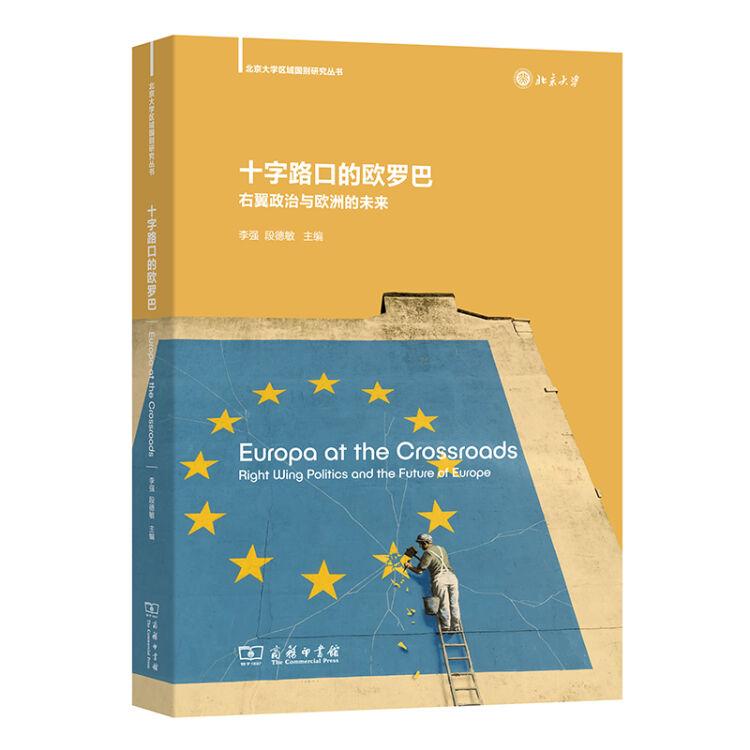 十字路口的欧罗巴:右翼政治与欧洲的未来(北京大学区域国别研究丛书)