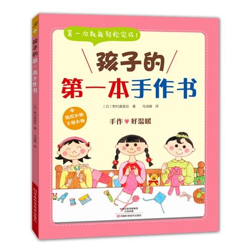 孩子的第一本手作书
