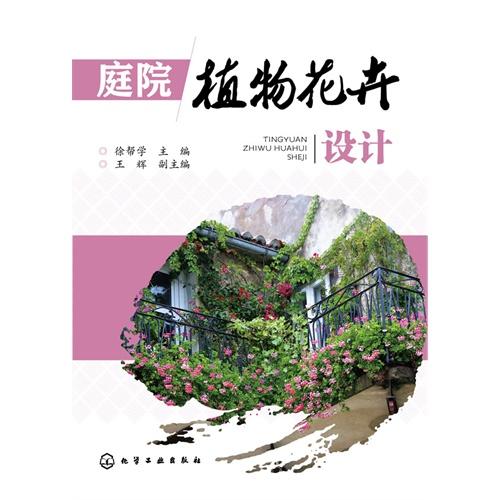 fun书 庭院植物花卉设计  作  者:徐帮学 主编 王辉 副主编 出 版 社