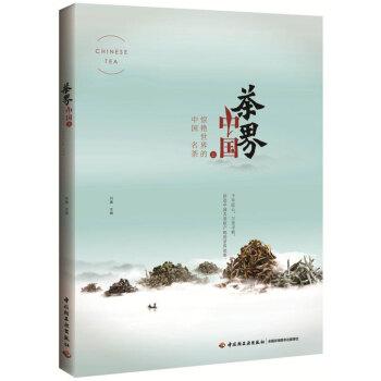 茶界中国(上)——惊艳世界的中国名茶