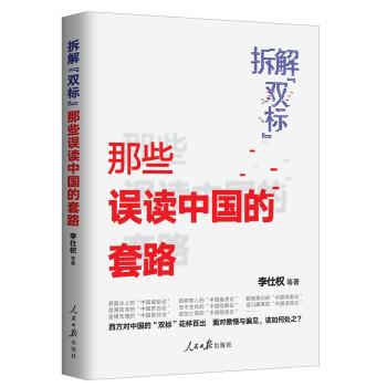 """拆解""""双标"""":那些误读中国的套路"""