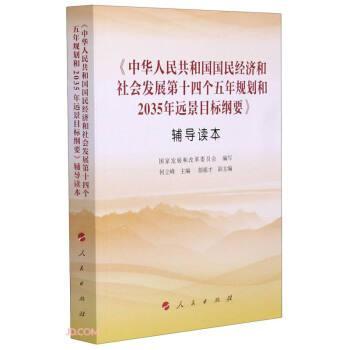 《中华人民共和国国民经济和社会发展第十四个五年规划和2035年远景目标纲要》辅导读本